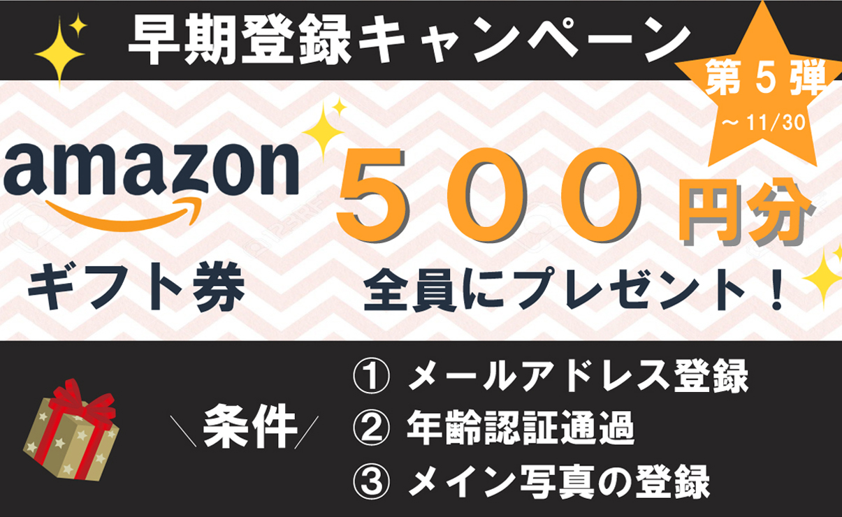 Amazonギフト券をプレゼント!